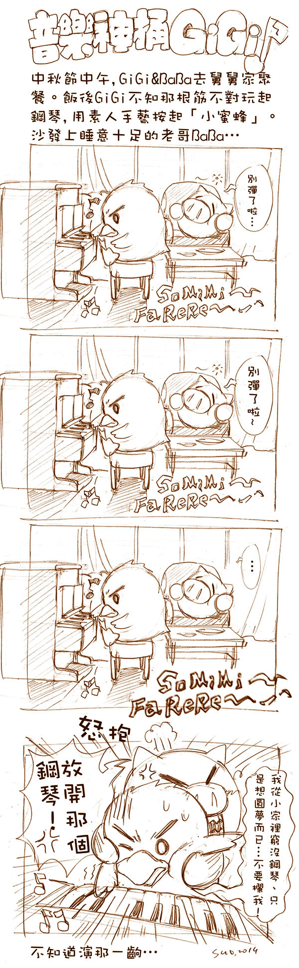 音樂神捅GiGi_Blog