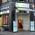 121_熊本縣物產館.JPG