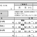 JR車票劃位20150214-19.jpg