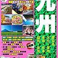 玩味泡湯親自然Easy GO:九州(2014-15年版).jpg