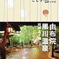 由布院‧黑川溫泉‧阿蘇‧高千穗小伴旅:co-Trip日本系列19.jpg