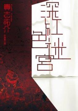 深紅色迷宮