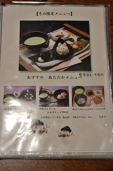053_白玉子甘味茶屋.JPG