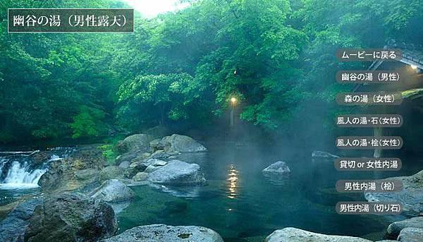 幽谷之湯(山水木).jpg