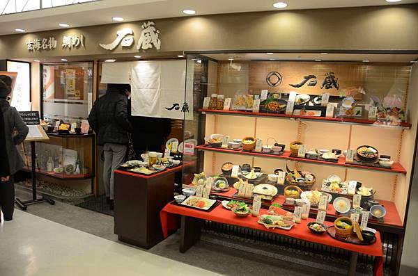 106_Deitos鯛魚料理石藏.JPG