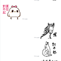 20161207_小小P表情通訊4.png