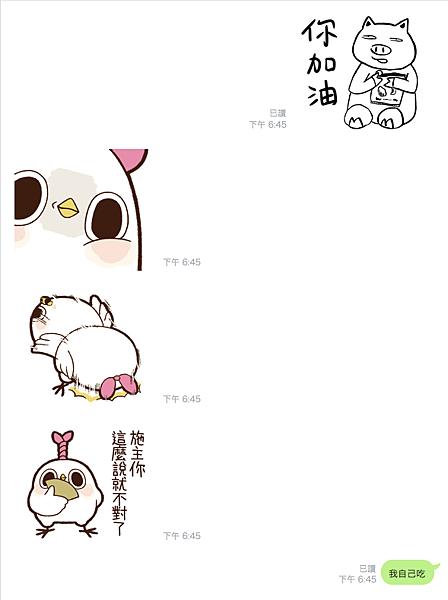 20161207_小小P表情通訊3.png
