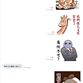 20161207_小小P表情通訊2.png