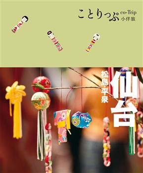 Co-Trip小伴旅-仙台‧松島‧平泉.jpg