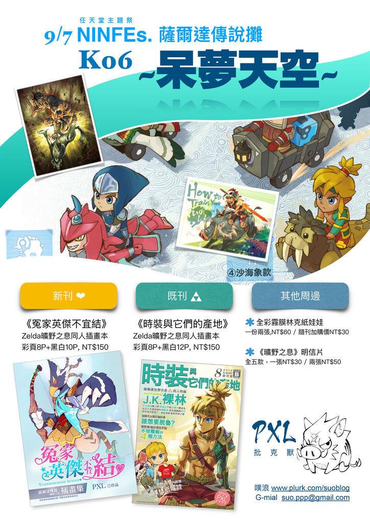 20190904_任祭新刊宣傳.jpg