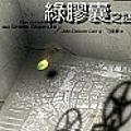 綠膠囊之謎.jpg