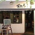 女巫店001.JPG