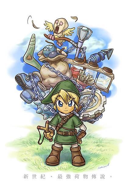 Zelda-道具滿載.jpg