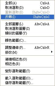 Step6_ C_反轉選取.jpg