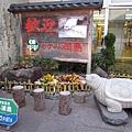 065_勝浦溫泉.JPG