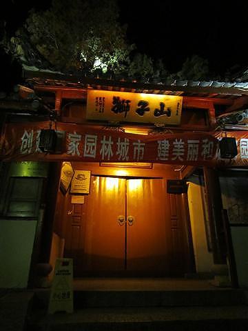 306_麗江古城.JPG