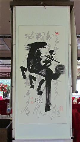 150_餐廳字畫.JPG