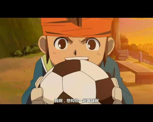 我想和你一起踢球啊.jpg