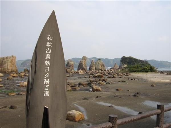 059_橋杭岩.JPG