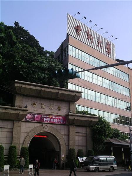 010_世新大學.JPG