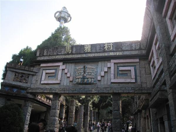067_九族文化村.JPG