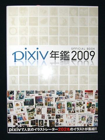 pixivannual01