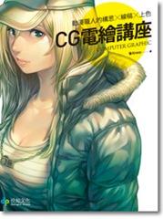 30373030:友情宣傳:Krenz的教學書《CG電繪講座:動漫職人的構思╳線稿╳上色》