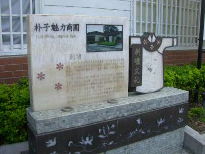 朴子刺繡文化館 (14).jpg