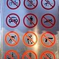 公園裡好多規定,大陸人遵守嗎?