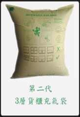 superair 充氣袋 貨櫃充氣袋
