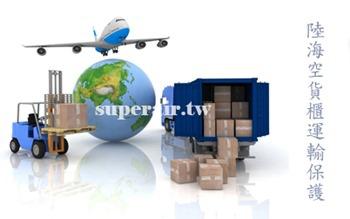 物流貨物 運輸保護