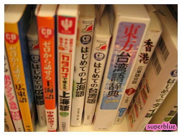 發現台灣語詞典耶!