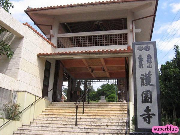 前進護國寺