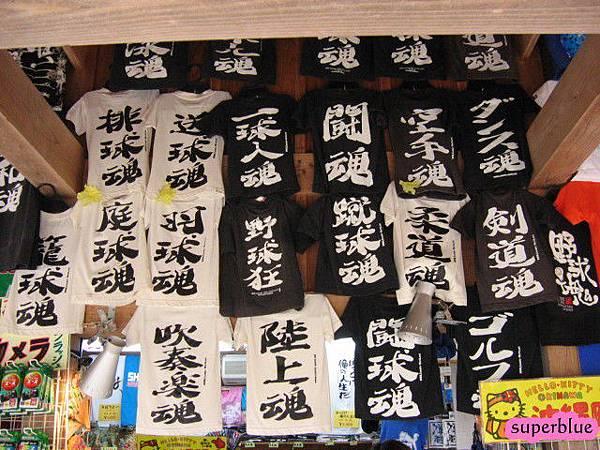 沖繩超多XX魂的衣服
