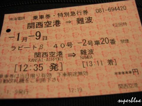 票是華航送的