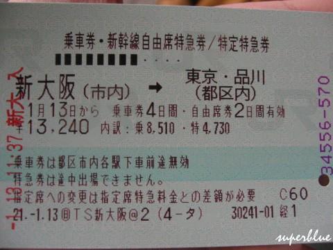 新幹線的票
