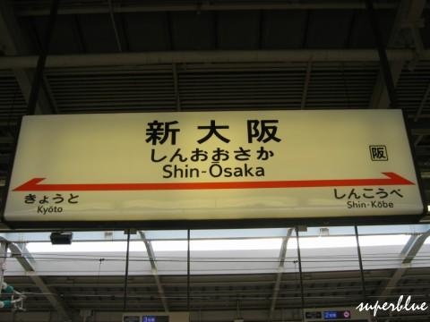 掰掰囉!大阪!