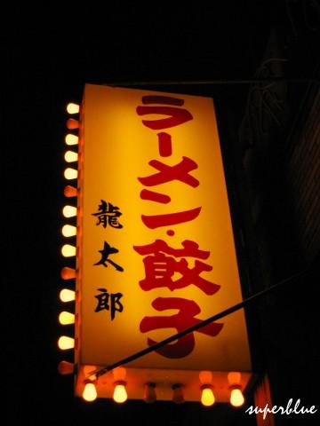 龍太郎拉麵
