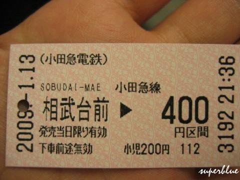 好貴的車票