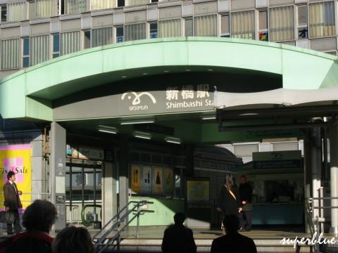 新橋站要往台場
