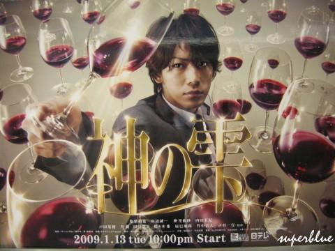 東京到處可見神の雫的廣告。