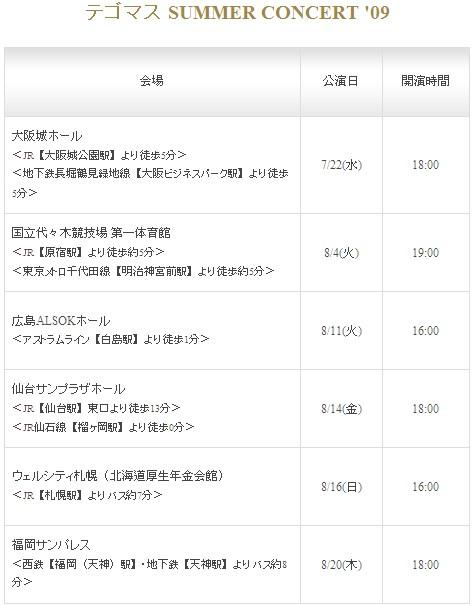 TM夏控時程.jpg