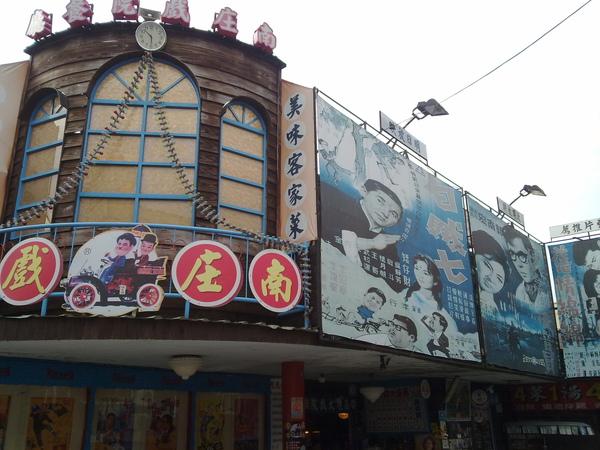 南庄戲院1
