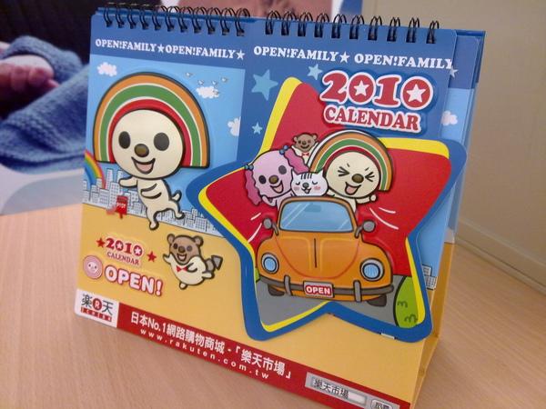2010年限時限量Open小將年曆