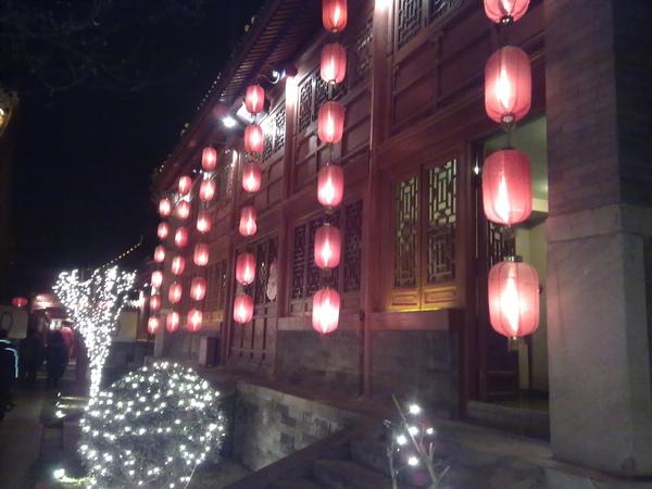 北京郡王府