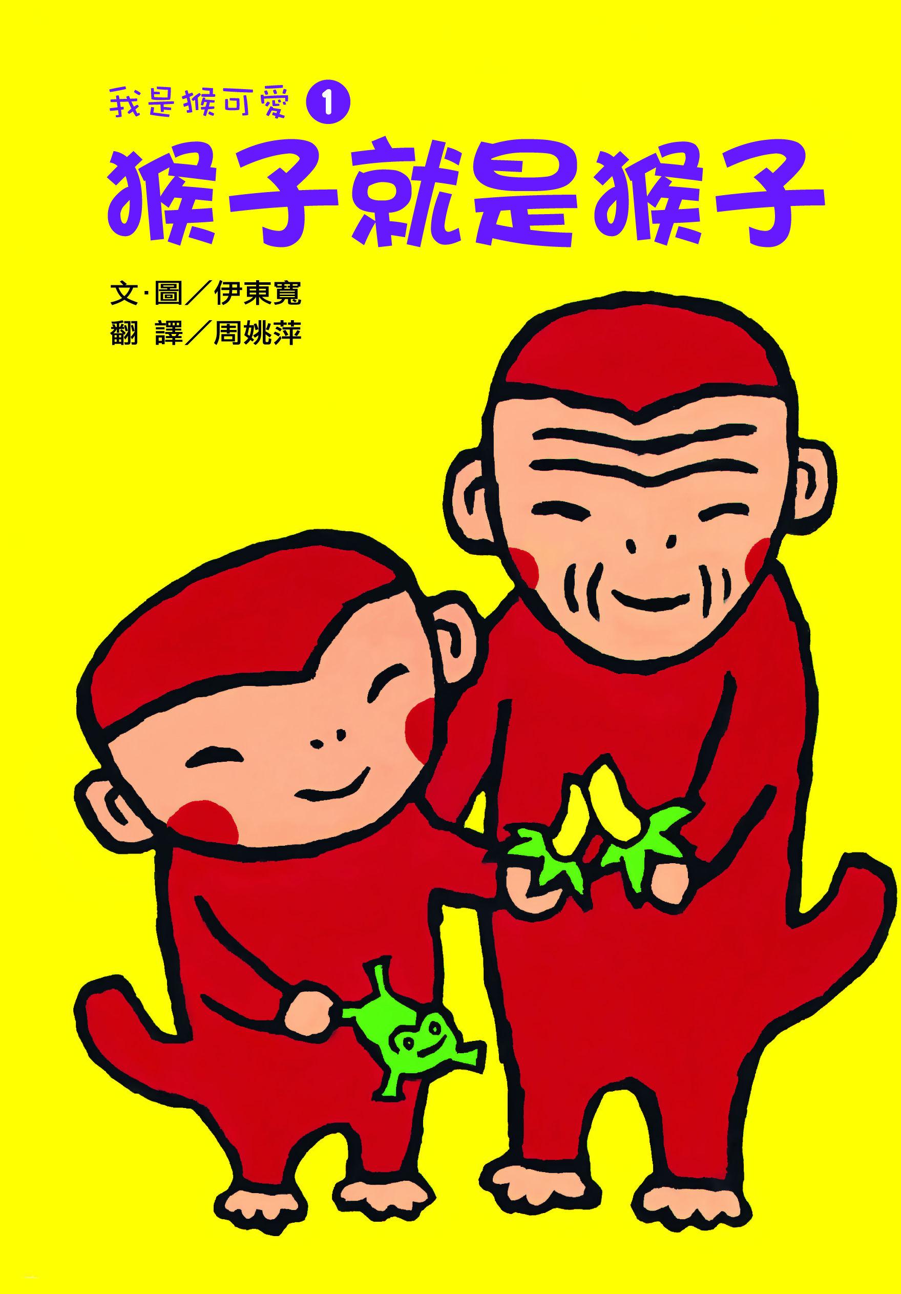 (最終版)monkey01_cover