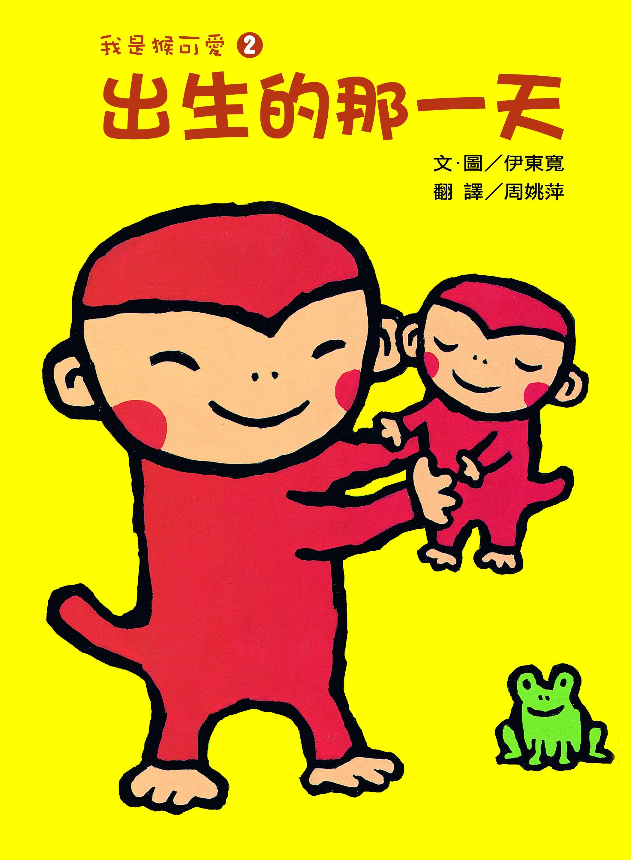 monkey2_cover