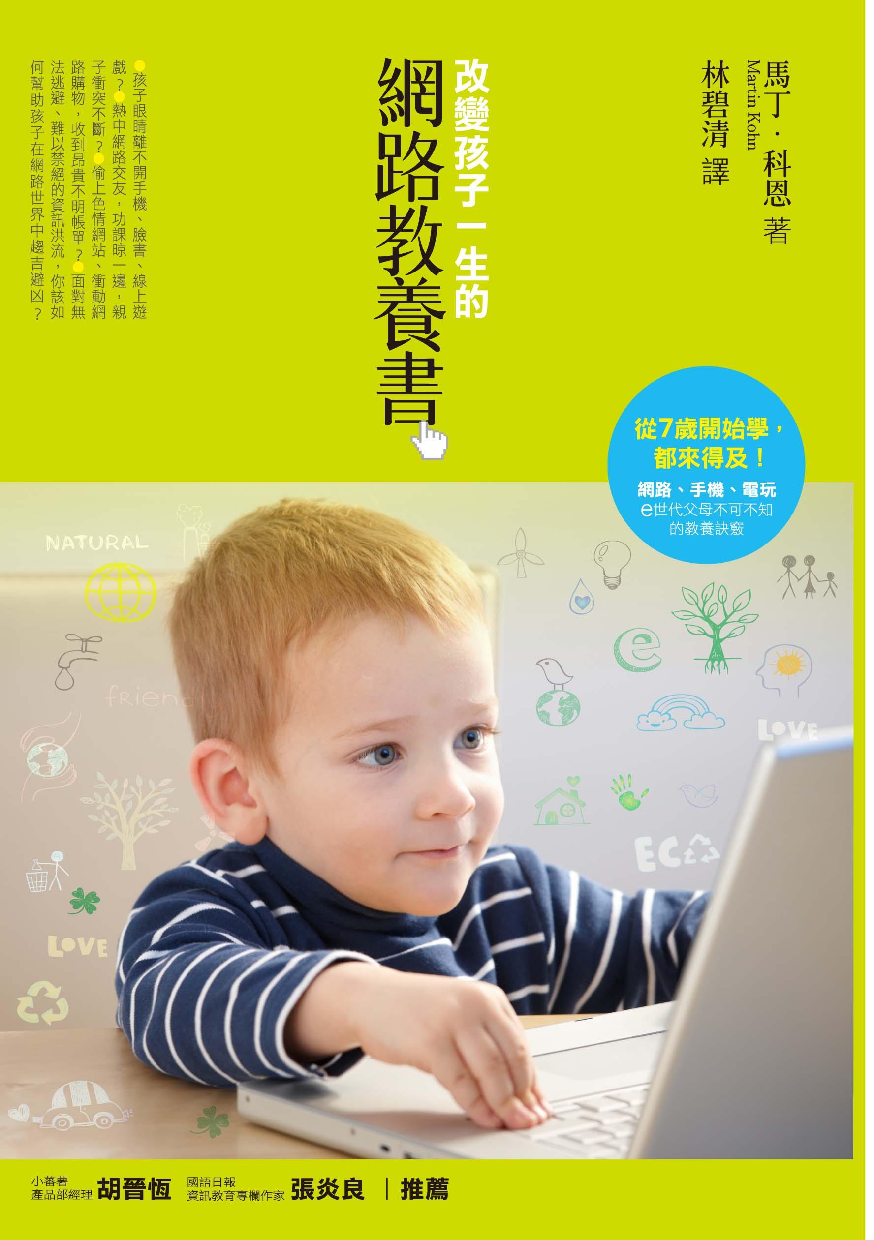 網路教養書︱封面