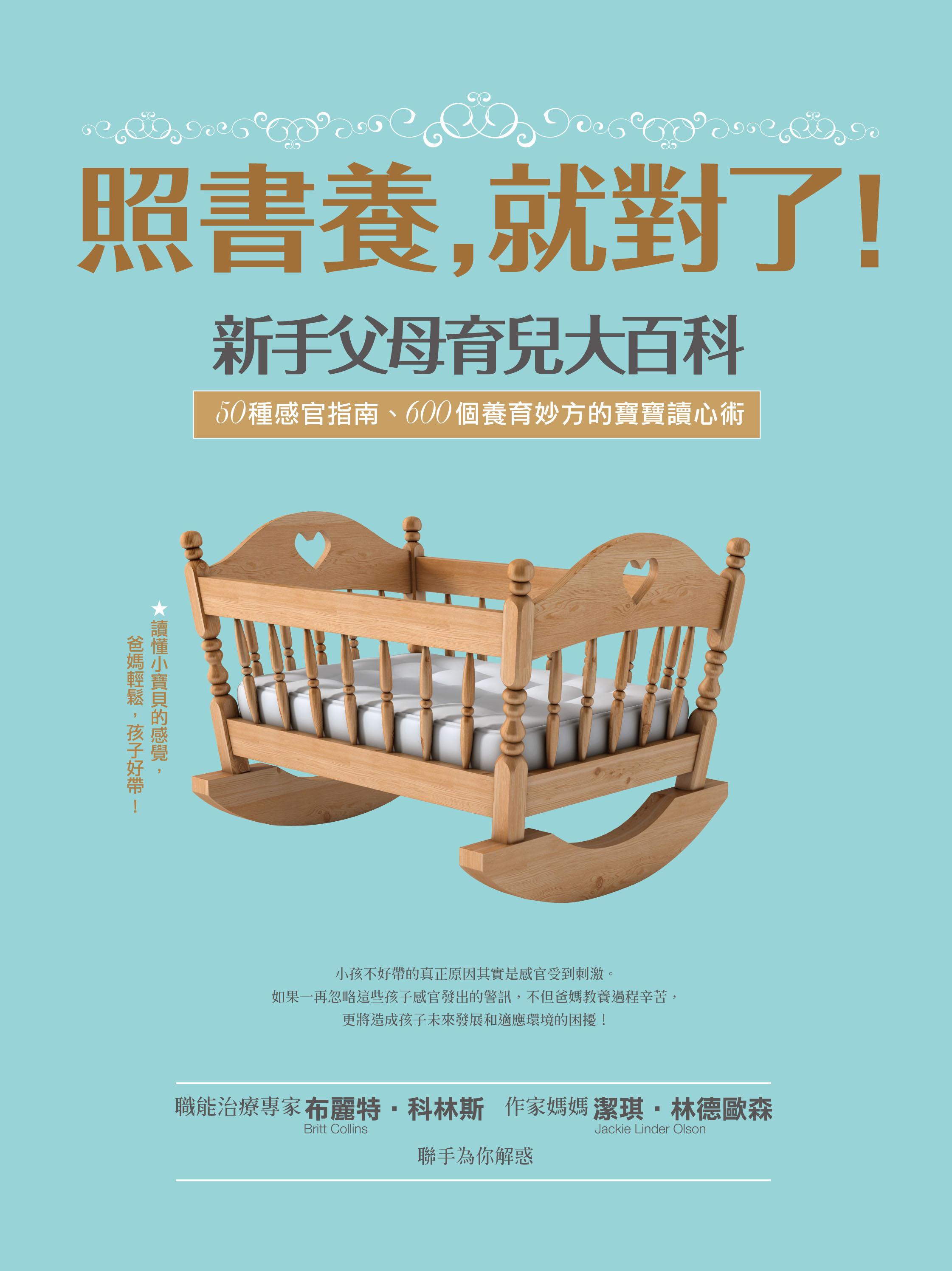新手父母育兒百科|封面-2