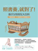 新手父母育兒百科|書腰-1